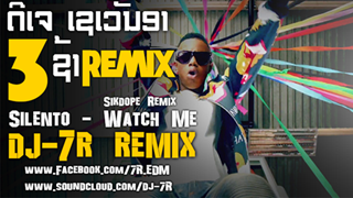 Watch Me by Silento Download
